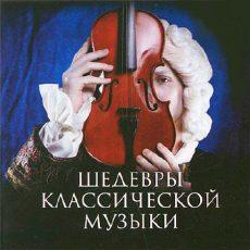 13 - Классическая музыка