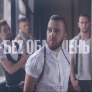 БЕZ ОБМЕIIIЕНЬ - THE BEST OF