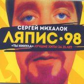 Ляпис 98 (Сергей Михалок) - Лучшие хиты за 25 лет