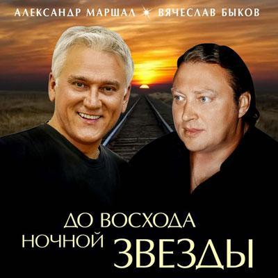 """Александр Маршал и Вячеслав Быков """"До восхода ночной звезды"""""""