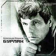 Александр Новиков . Бурлак