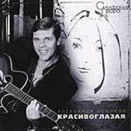 Александр Новиков . Красивоглазая