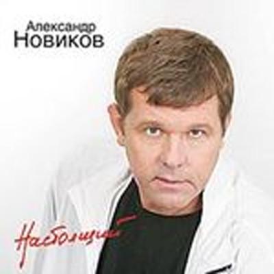 Александр Новиков . Настоящий