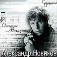 Александр Новиков . Ожерелье магадана