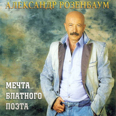 АЛЕКСАНДР РОЗЕНБАУМ - Мечта блатного поэта