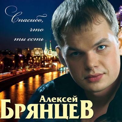 """Алексей Брянцев """"Спасибо что ты есть"""""""
