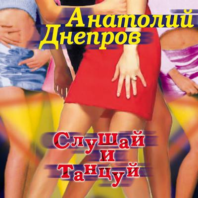 Анатолий Днепров . Слушай и танцуй
