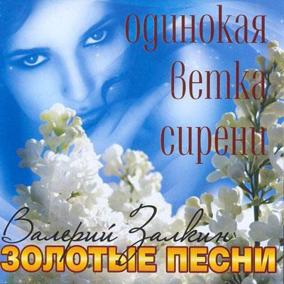 Валерий Залкин.Золотые песни