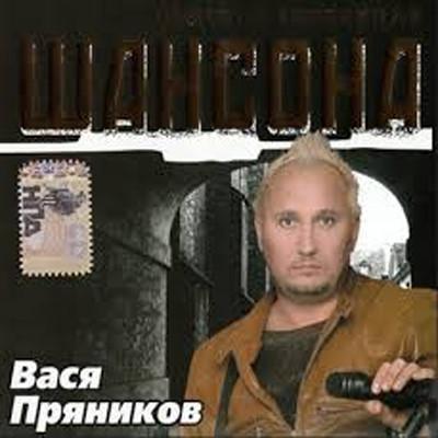 Вася Пряников - Золотая коллекция шансона