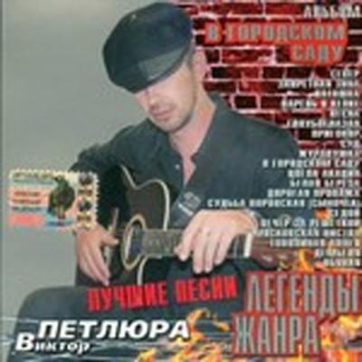 Виктор Петлюра - Легенды жанра