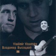Владимир Высоцкий - 1