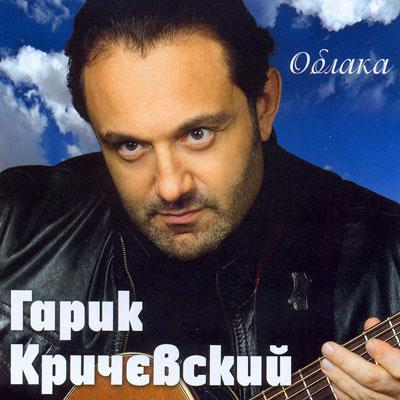 """Гарик Кричевский """"Облака"""""""