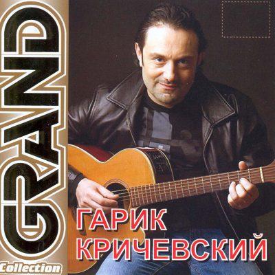 Гарик Кричевский - Grand Collection