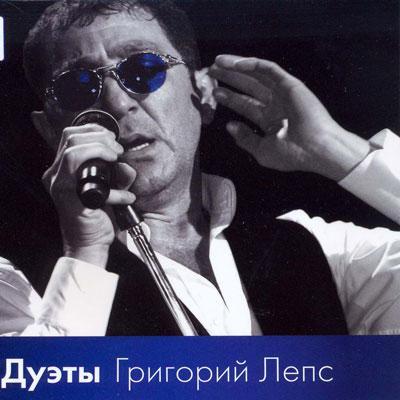 "Григорий Лепс ""Дуэты"""