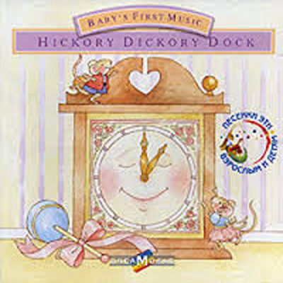 Baby's First Music - Hickory dickory dock