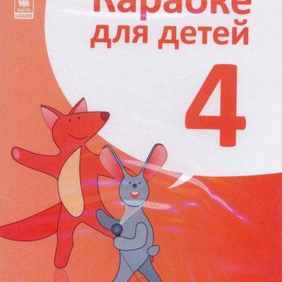 КАРАОКЕ ДЛЯ ДЕТЕЙ 4