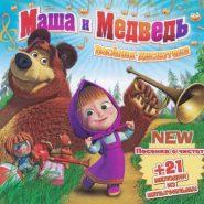 Маша и Медведь - Веселая дискотека
