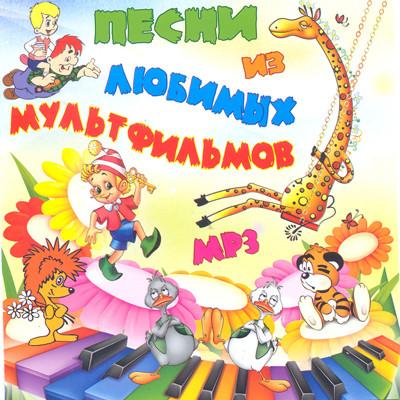 Песни из любимых мультфильмов мр3