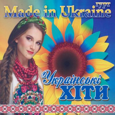 Гурт Made in Ukraine - Украінські хіти