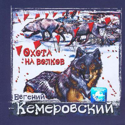 """Евгений Кемеровский """"Охота на волков"""""""