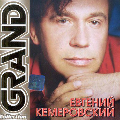 Евгений Кемеровский - Grand Collection