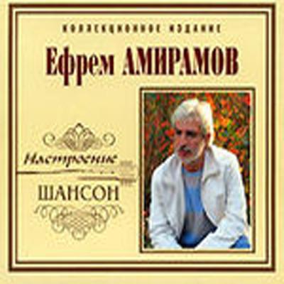 Ефим Амирамов . новое настроение шансон