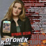 Катя Огонек - Легенды жанра