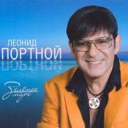 """Леонид Портной """"Зеленое море"""""""