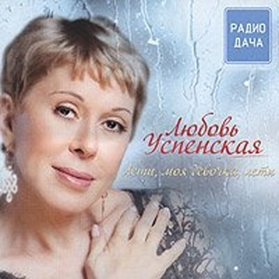 Любовь Успенская - Лети,моя девочка,лети
