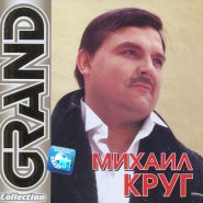 Михаил Круг - Grand Collection