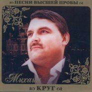 Михаил Круг - Песни высшей пробы