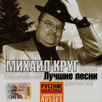 Михаил Круг . Лучшие песни