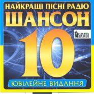 НАЙКРАЩІ ПІСНІ РАДІО ШАНСОН 10