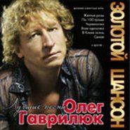 Олег Гаврилюк. Золотой Шансон