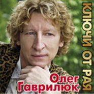 Олег Гаврилюк. Ключи от рая