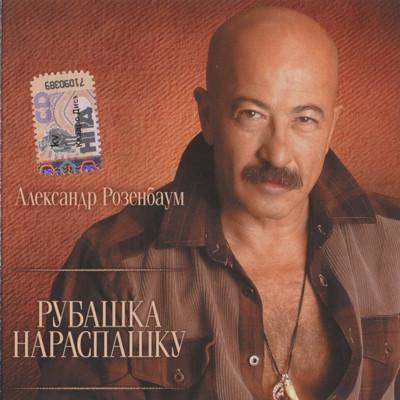 РОЗЕНБАУМ АЛЕКСАНДР - РУБАШКА НАРАСПАШКУ