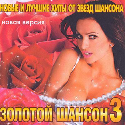 """Сборник """"Золотой шансон 3"""""""