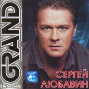 Сергей Любавин - Grand Collection