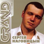 Сергей Наговицын - Grand Collection