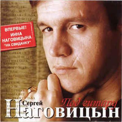 Сергей Наговицын - Под гитару