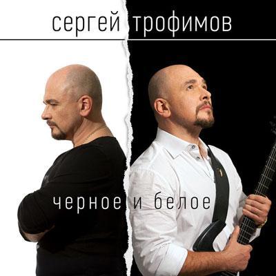"""Сергей Трофимов """"Черное и белое"""""""
