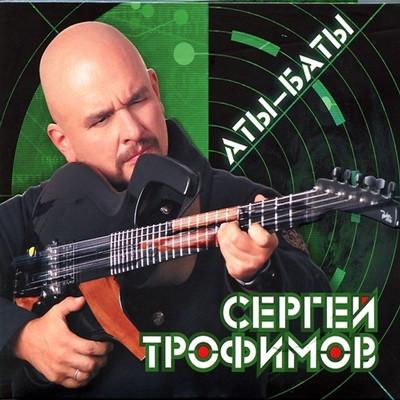 Сергей Трофимов - Аты-Баты