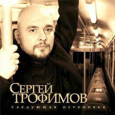 Сергей Трофимов - Следующая остановка
