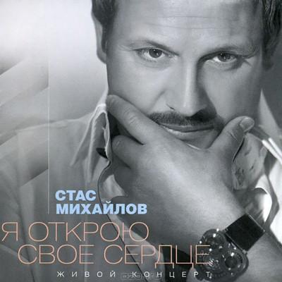 Стас Михайлов . Я открою свое сердце