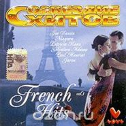 Созвездие хитов - French Hits
