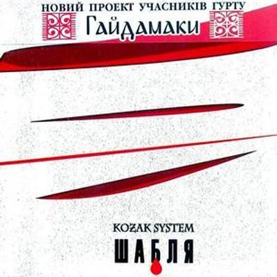 KOZAK SYSTEM ( Ex. ГАЙДАМАКИ ) -ШАБЛЯ