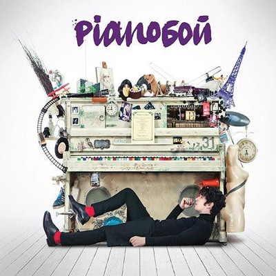 Pianoбой - Простые Вещи