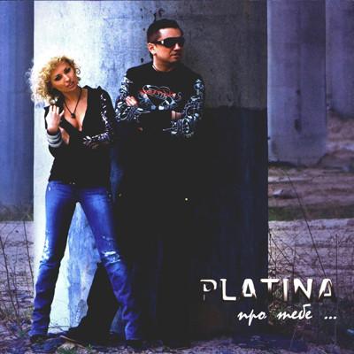 Platina - Про тебе