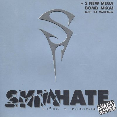 Skinhate - Війна в головах 2001