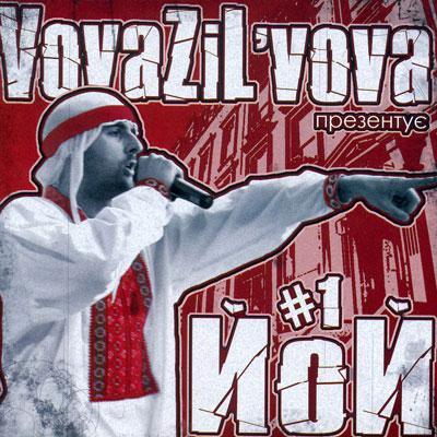 VovaZil'vova презентує ЙоЙ#1
